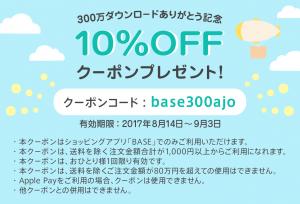 Basecampaign201708