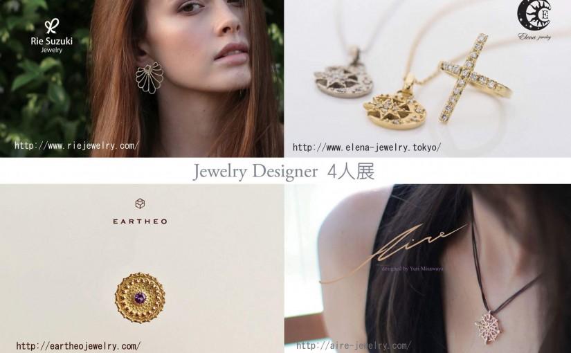 Jewelry Designer 4人展 開催のお知らせ
