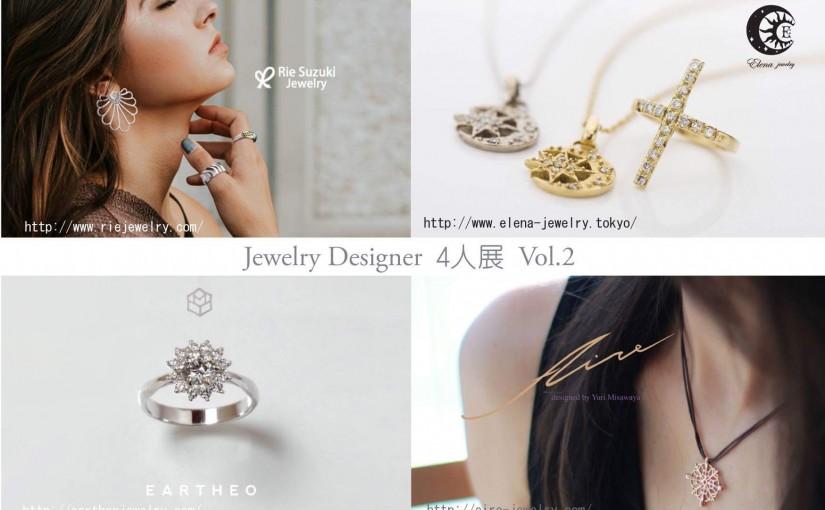 Jewelry Designer 4人展 vol.2 及び アイレジュエリー単独展示会 開催のお知らせ