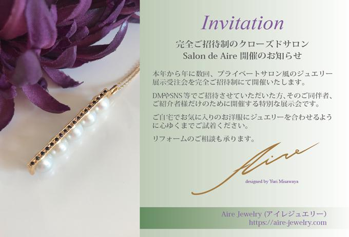 完全ご招待制ジュエリーサロン Salon de Aire 開催のお知らせ