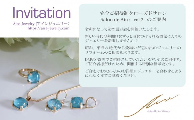 完全ご招待制のクローズドサロン  Salon de Aire -vol.2- 開催のお知らせ
