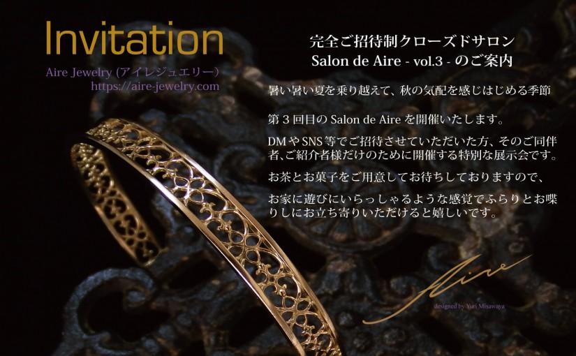 完全ご招待制のクローズドサロン Salon de Aire -vol.3- 開催のお知らせ
