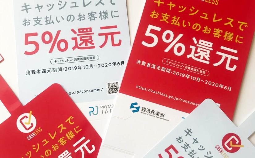 クレジットカード決済で5%還元!!